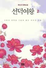 도서 이미지 - 선덕여왕 2