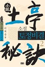 도서 이미지 - 소설 토정비결 2