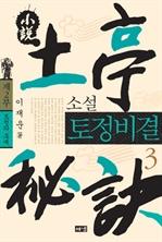 도서 이미지 - 소설 토정비결 3
