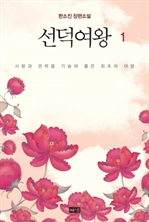 도서 이미지 - 선덕여왕 1