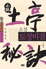 도서 이미지 - 소설 토정비결 4