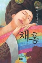 도서 이미지 - 채홍