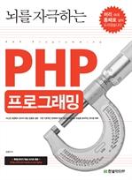 도서 이미지 - 뇌를 자극하는 PHP 프로그래밍