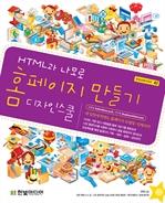 도서 이미지 - HTML과 나모로 홈페이지 만들기 디자인 스쿨