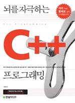 도서 이미지 - 뇌를 자극하는 C++ 프로그래밍