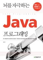 도서 이미지 - 뇌를 자극하는 Java 프로그래밍