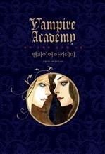 도서 이미지 - 뱀파이어 아카데미