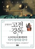 도서 이미지 - 공병호의 고전강독 2