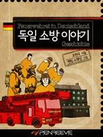 도서 이미지 - 독일 소방 이야기