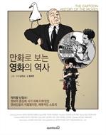 도서 이미지 - 만화로 보는 영화의 역사
