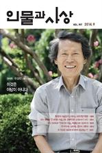 도서 이미지 - 인물과 사상 (월간) : 2014년 09월
