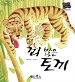 도서 이미지 - 별하나 책하나 전래동화 09 꾀 많은 토끼