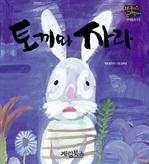 도서 이미지 - 별하나 책하나 전래동화 15 토끼와 자라