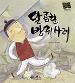 도서 이미지 - 별하나 책하나 전래동화 16 달콤한 방귀 사려