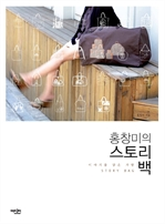 도서 이미지 - 홍창미의 스토리 백