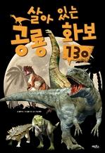 도서 이미지 - 살아있는 공룡화보 130