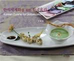 도서 이미지 - 한식세계화를 위한 한국요리