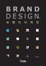 도서 이미지 - 브랜드 디자인