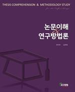 도서 이미지 - 논문이해 & 연구방법론