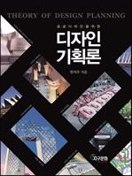 도서 이미지 - 공공 디자인을 위한 디자인기획론
