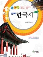 도서 이미지 - 파이널 공통 한국사
