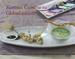 도서 이미지 - 한식세계화를 위한 한국요리 (영문판)
