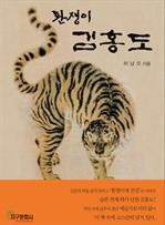 도서 이미지 - 환쟁이 김홍도 (상)
