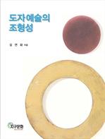 도서 이미지 - 도자예술의 조형성
