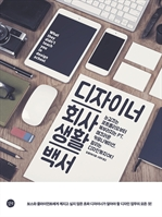 도서 이미지 - 디자이너 회사생활 백서