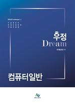 도서 이미지 - 우정 Dream 계리직 컴퓨터일반