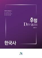 도서 이미지 - 우정 Dream 계리직 한국사 김진재 한국사