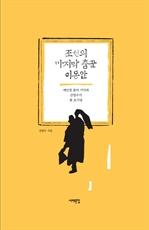 도서 이미지 - 조선의 마지막 춤꾼 이동안