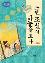 도서 이미지 - 소년, 조선의 하늘을 보다 조선