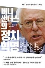 도서 이미지 - 버니 샌더스의 정치 혁명