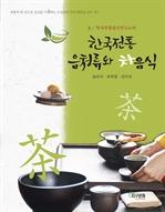 도서 이미지 - 한국전통 음청류와 차음식