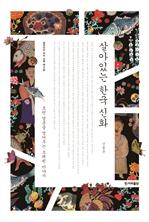 도서 이미지 - 살아있는 한국 신화