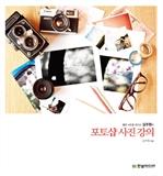 도서 이미지 - 좋은 사진을 만드는 김주원의 포토샵 사진 강의