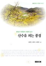 도서 이미지 - 산수유 피는 풍경