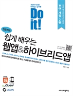 도서 이미지 - Do it! 입문자도 쉽게 배우는 웹앱&하이브리드앱