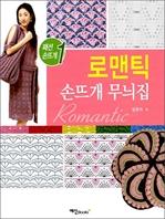 도서 이미지 - 로맨틱 손뜨개 무늬집