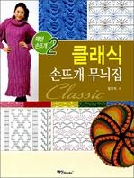 도서 이미지 - 클래식 손뜨개 무늬집