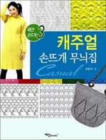도서 이미지 - 캐주얼 손뜨개 무늬집