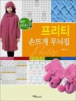 도서 이미지 - 프리티 손뜨개 무늬집