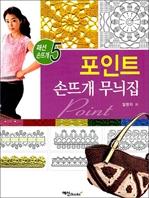 도서 이미지 - 포인트 손뜨개 무늬집