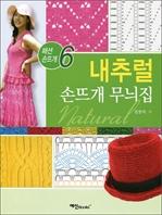 도서 이미지 - 내추럴 손뜨개 무늬집