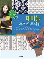 도서 이미지 - 대바늘 손뜨개 무늬집