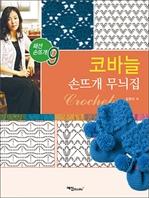 도서 이미지 - 코바늘 손뜨개 무늬집