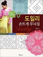 도서 이미지 - 도일리 손뜨개 무늬집
