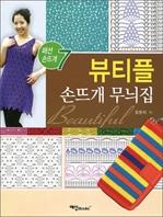 도서 이미지 - 뷰티플 손뜨개 무늬집