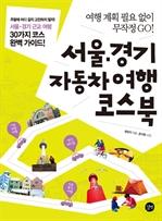 도서 이미지 - 서울 경기 자동차여행 코스북